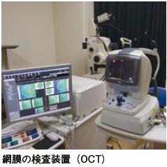 網膜の検査装置(OCT)