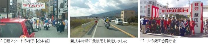 2 日目スタートの様子【松本城】・競技中は常に最後尾を伴走しました・ゴールの飯田合同庁舎