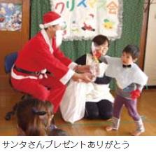 サンタさんプレゼントありがとう