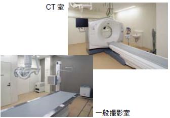 CT 室 一般撮影室 の画像
