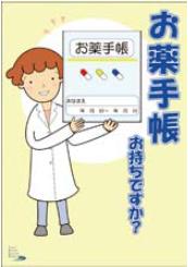お薬手帳お持ちですか?の画像