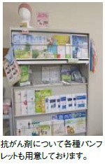 抗がん剤について各種パンフレットも用意しております。