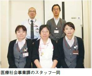 医療社会事業課のスタッフ一同
