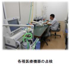 各種医療機器の点検