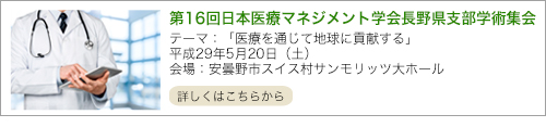 第16回日本医療マネジメント学会長野県支部学術集会