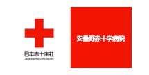 日本赤十字社 安曇野赤十字病院