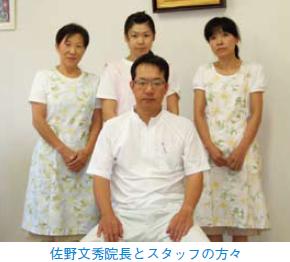 佐野文秀院長とスタッフの方々