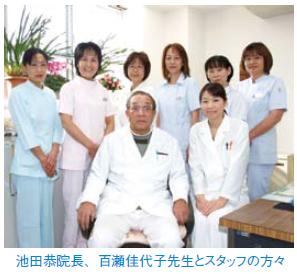 池田恭院長、百瀬佳代子先生とスタッフの方々