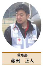 救急部  藤田 正人