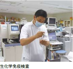 生化学免疫検査
