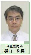 消化器内科  樋口 和男の画像
