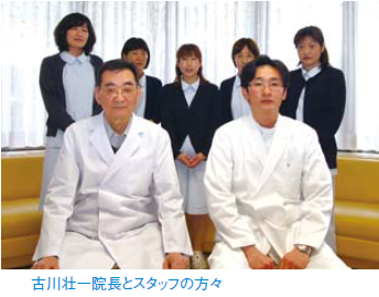 古川壮一院長とスタッフの方々の画像