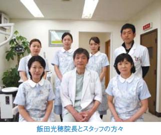 飯田光穂院長とスタッフの方々の画像