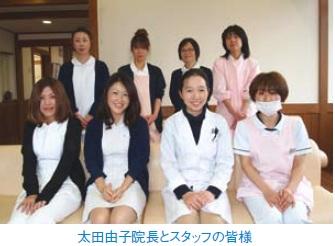 太田由子院長とスタッフの皆様