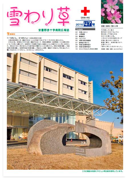 広報誌 雪わり草 vol.44