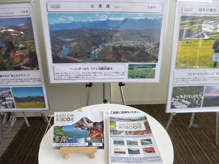 1-ふるさと信州風景百選(写真2)