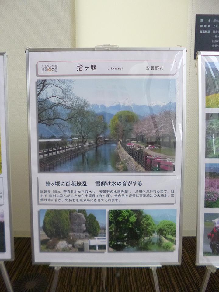 1-ふるさと信州風景百選(写真3)