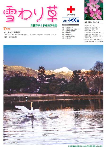 広報誌 雪わり草 vol.48