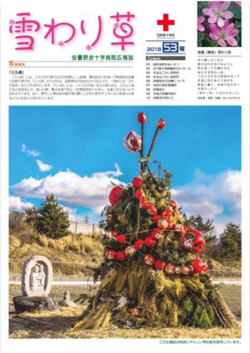 広報誌 雪わり草 vol.53
