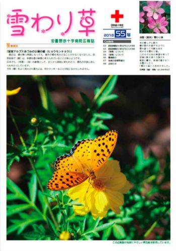 広報誌 雪わり草 vol.55