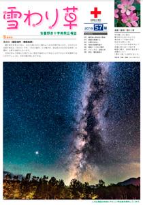 広報誌 雪わり草 vol.57