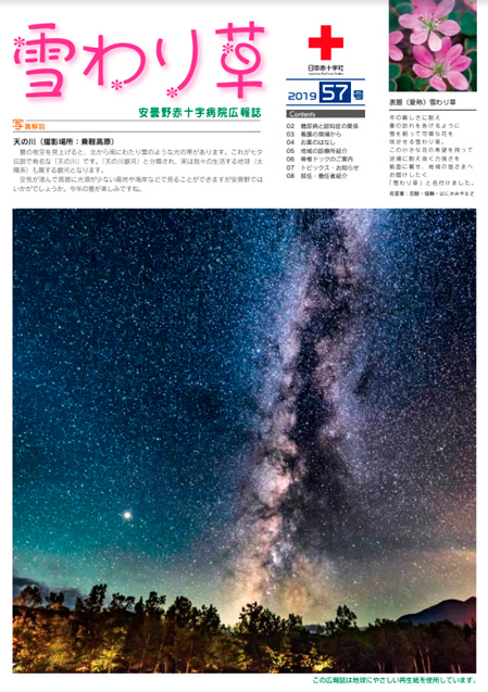 広報誌 雪わり草 vol.56