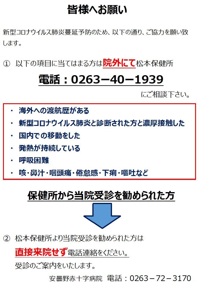 長野 県 新型 コロナ