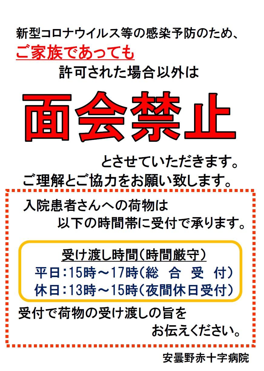 コロナ 病院 受け入れ 県 長野