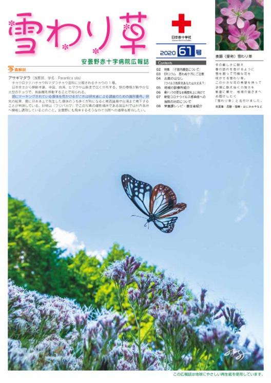 広報誌 雪わり草 vol.61