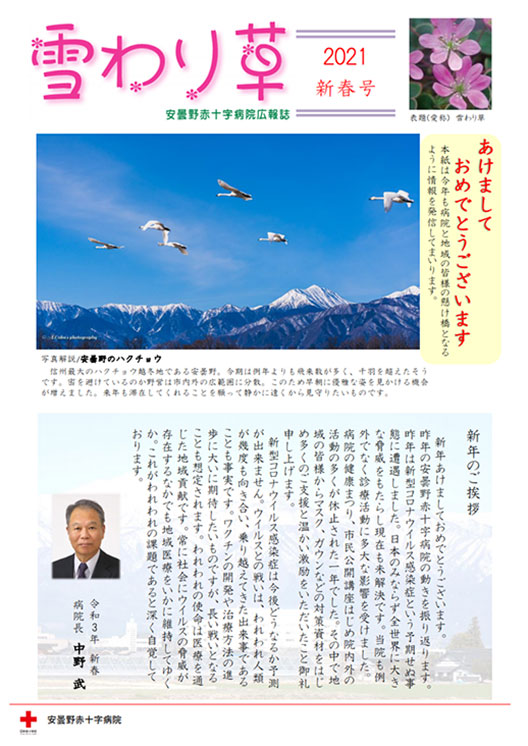広報誌 雪わり草 2021新春号